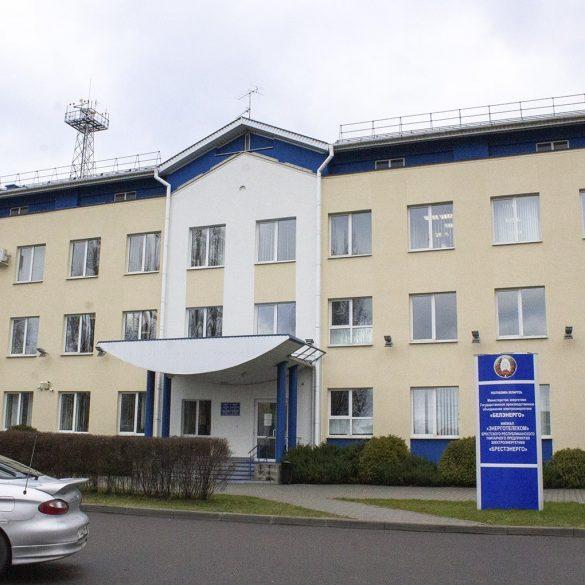 РУП «Брестэнерго»